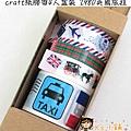 現貨已售完~craft紙膠帶4入盒裝 2980英國旅程 $190