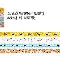 三宅商店KUMA和紙膠帶 neko系列 KURO黃