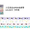 三宅商店KUMA和紙膠帶 neko系列 TAMA紫