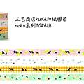 三宅商店KUMA和紙膠帶 neko系列TORA粉