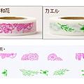 山田商會和紙膠帶 WY07粉紅和花/W08青蛙