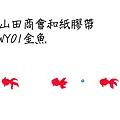 山田商會和紙膠帶 WY01金魚