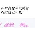 山田商會和紙膠帶 WY07粉紅和花