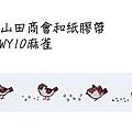 山田商會和紙膠帶 WY10麻雀