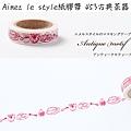Aimez le style紙膠帶 453古典茶器
