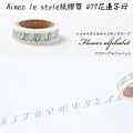 Aimez le style紙膠帶 477花邊字母