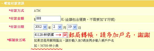 bidder匯款單填寫步驟5