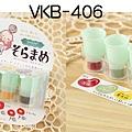 月貓 津久井智子合作款 多功能水性豆子泥 VKB-406 $290