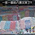 TOKYU HANDS貼紙福袋 $170 (一年一度的八張又來了~~)