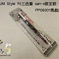 現貨已售完~UNI Style fit三色筆 san-x限定款 PP09301馬戲團黑 $390 A