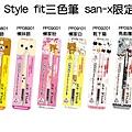 UNI Style fit三色筆 san-x限定款 共六款 $390/支 A