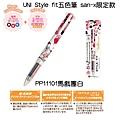 UNI Style fit五色筆 san-x限定款 PP11101馬戲團白 $490 A