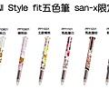 UNI Style fit五色筆 san-x限定款 共六款 $490/支 A