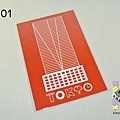 東京中央局限定明信片 東京01 $65 A