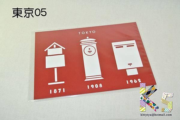 東京中央局限定明信片 東京05 $65 A