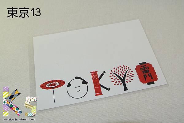 東京中央局限定明信片 東京13 $65 A
