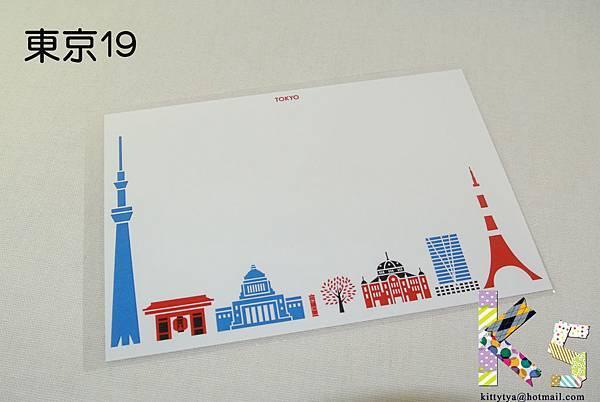 東京中央局限定明信片 東京19 $75 A