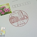 東京中央局風景印 $20 A