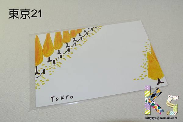 東京中央局限定明信片 東京21 $75 A