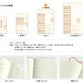 midori手帳 MD系列 文庫週間$290 /新書週間$330 /A5週間$360 /A4變形週間$690