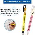 TOMBOW細字筆型橡皮擦 san-x限定款 懶熊/懶妹 $180/支