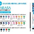 ZEBRA Prefil筆管專用替芯 Sarasa系列 $55/支 A
