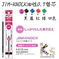 ZEBRA Prefil筆管專用替芯 JIM-KNOCK油性0.7 $35/色 A