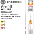 ZEBRA Prefil筆管專用 自動鉛筆 0.3/0.5/0.7  $90/支 A