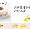 山田商會和紙膠帶 WY12小黃