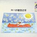 COCO醬明信片 RY-125星空之河 $75