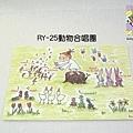 COCO醬明信片 RY-25動物合唱團 $75