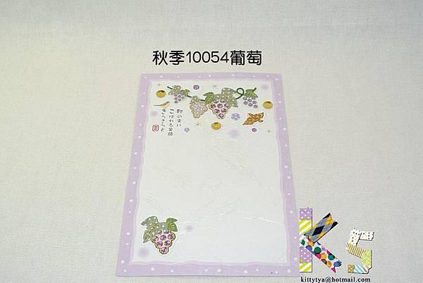 季節和紙明信片 秋季10054葡萄 $75