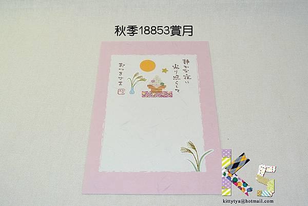季節和紙明信片 秋季18853賞月 $75
