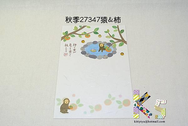 季節和紙明信片 秋季27347猿&柿 $75