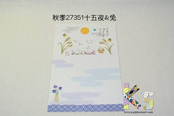 季節和紙明信片 秋季27351十五夜&兔 $75