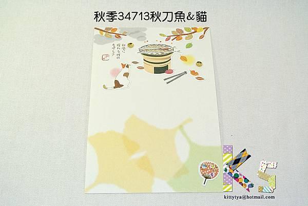 季節和紙明信片 秋季34713秋刀魚&貓 $75