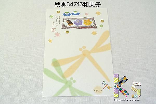 季節和紙明信片 秋季34715和菓子 $75