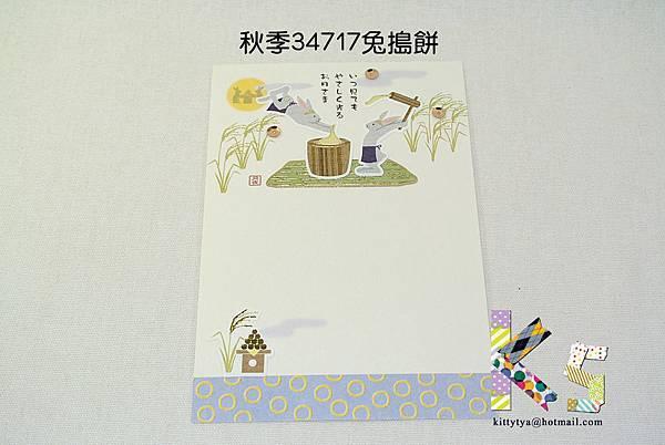 季節和紙明信片 秋季34717兔搗餅 $75