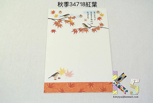 季節和紙明信片 秋季34718紅葉 $75