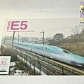 JR東北新幹線30週年紀念 E5系墊板 $150 A