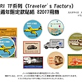 MIDORI TF系列 (Traveler's Factory) TN五週年限定款貼紙 82017飛機 $220 A
