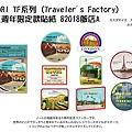 MIDORI TF系列 (Traveler's Factory) TN五週年限定款貼紙 82018飯店A $220 A