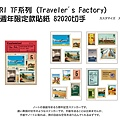 MIDORI TF系列 (Traveler's Factory) TN五週年限定款貼紙 82020切手 $220 A