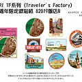 MIDORI TF系列 (Traveler's Factory) TN五週年限定款貼紙 82019飯店B $220 A