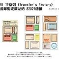 MIDORI TF系列 (Traveler's Factory) TN五週年限定款貼紙 82021標籤 $220 A