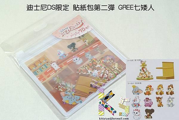 迪士尼DS限定 貼紙包第二彈 GREE七矮人 $210 A.jpg