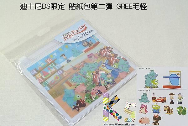 迪士尼DS限定 貼紙包第二彈 GREE毛怪 $210 A.jpg