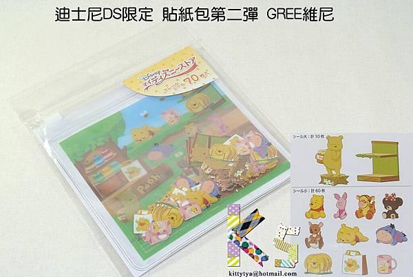 迪士尼DS限定 貼紙包第二彈 GREE維尼 $210 A.jpg