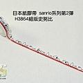 現貨已售完~日本紙膠帶 sanrio系列第2彈 H3864細版史努比