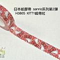日本紙膠帶 sanrio系列第2彈 H3865 KITTY緞帶紅
